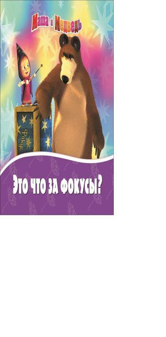 Маша и Медведь. Это что за фокусы?. Книжка на пружинке.