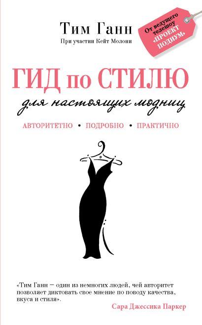 Гид по стилю для настоящих модниц (KRASOTA. Иконы стиля) - фото 1