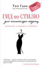 Тим Ганн - Гид по стилю для настоящих модниц (KRASOTA. Иконы стиля)' обложка книги