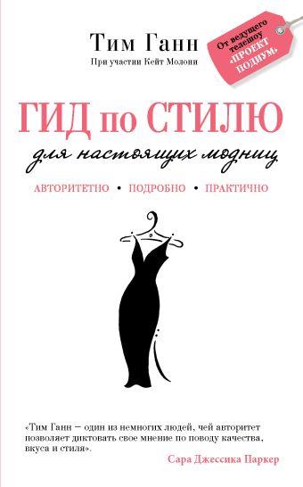 Гид по стилю для настоящих модниц (KRASOTA. Иконы стиля) Тим Ганн