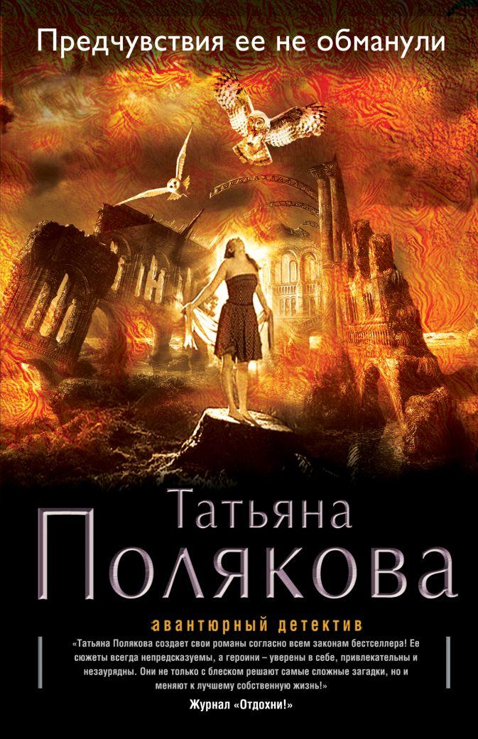 Полякова Т.В. - Предчувствия ее не обманули обложка книги
