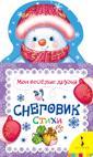 Снеговик (Мои веселые друзья)