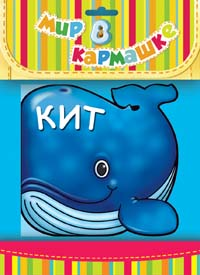 Кит (Книжка для ванны)