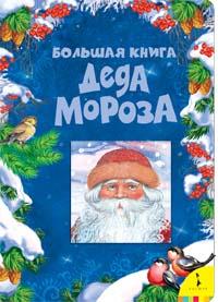 Большая книга Деда Мороза (кирпич)