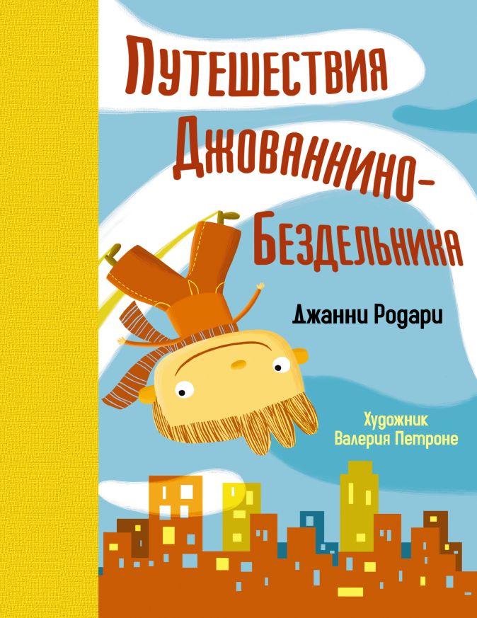 Родари Дж. - Путешествия Джованнино - Бездельника обложка книги