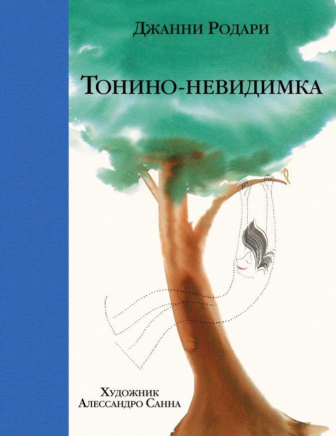 Джанни Родари - Тонино-невидимка обложка книги