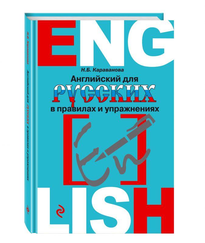 Н.Б. Караванова - Английский для русских в правилах и упражнениях обложка книги