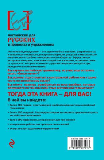Английский для русских в правилах и упражнениях Н.Б. Караванова