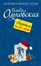 Ольховская В. - Оборотень на все руки' обложка книги