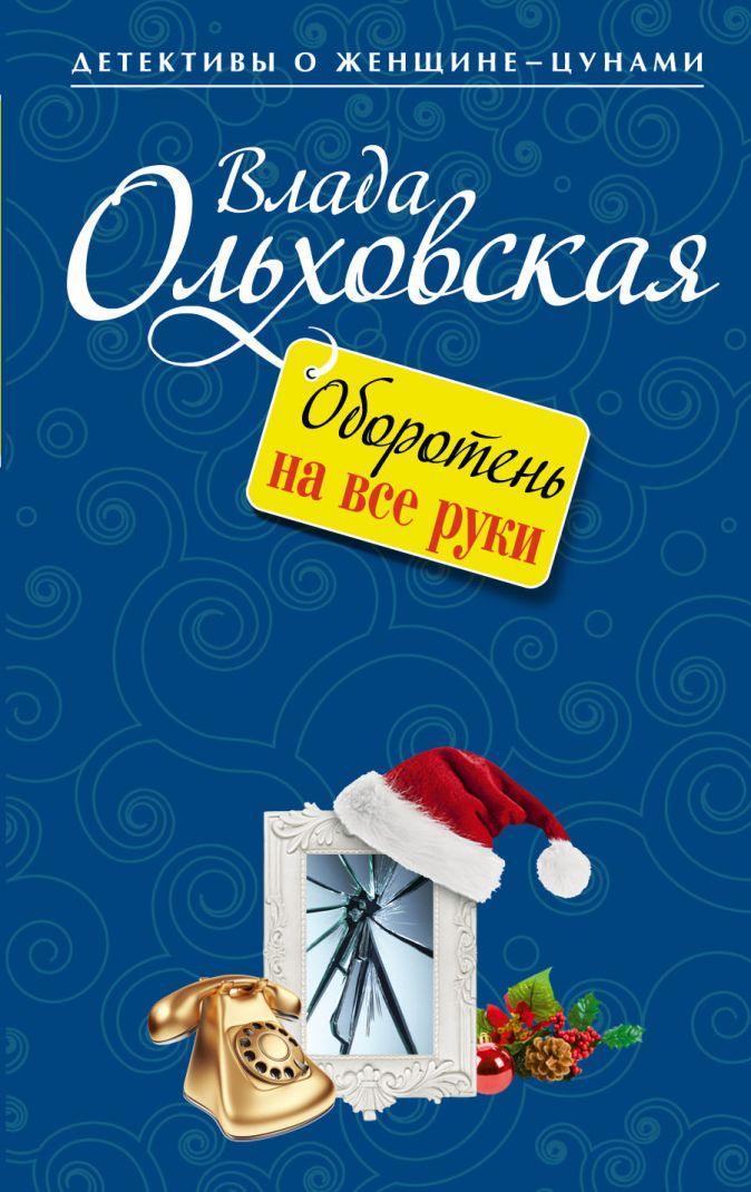 Ольховская В. - Оборотень на все руки обложка книги