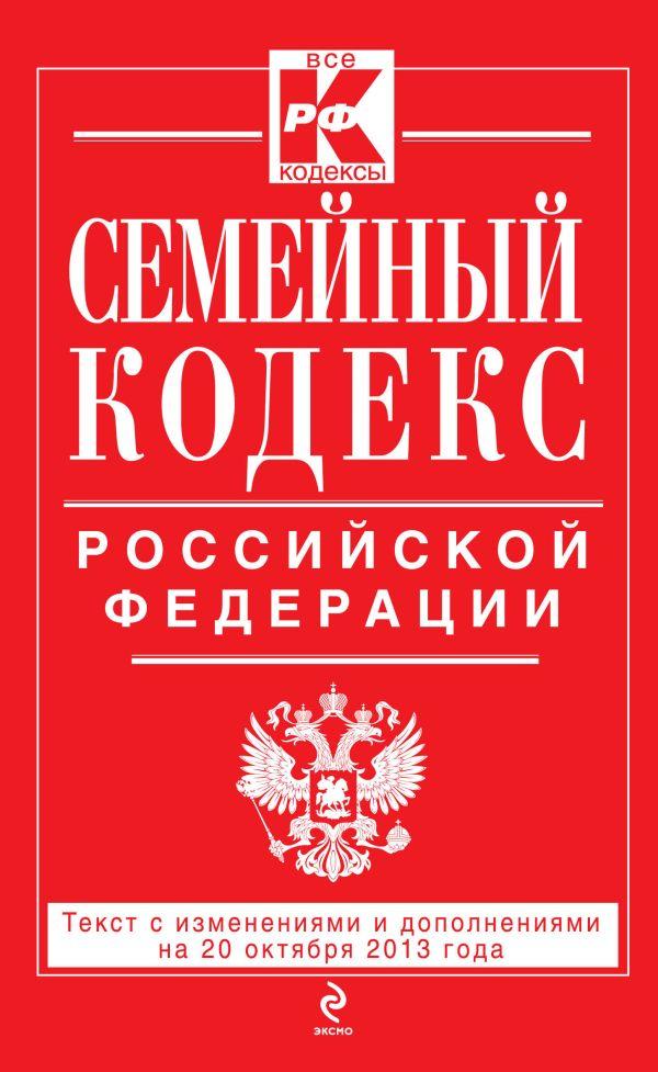Семейный кодекс Российской Федерации : текст с изм. и доп. на 20 октября 2013 г.