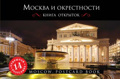 Москва и окрестности. Открытки. - фото 1