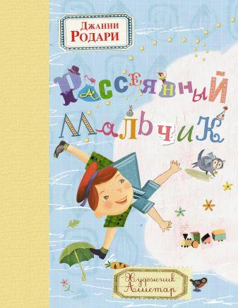 Джанни Родари - Рассеянный мальчик обложка книги