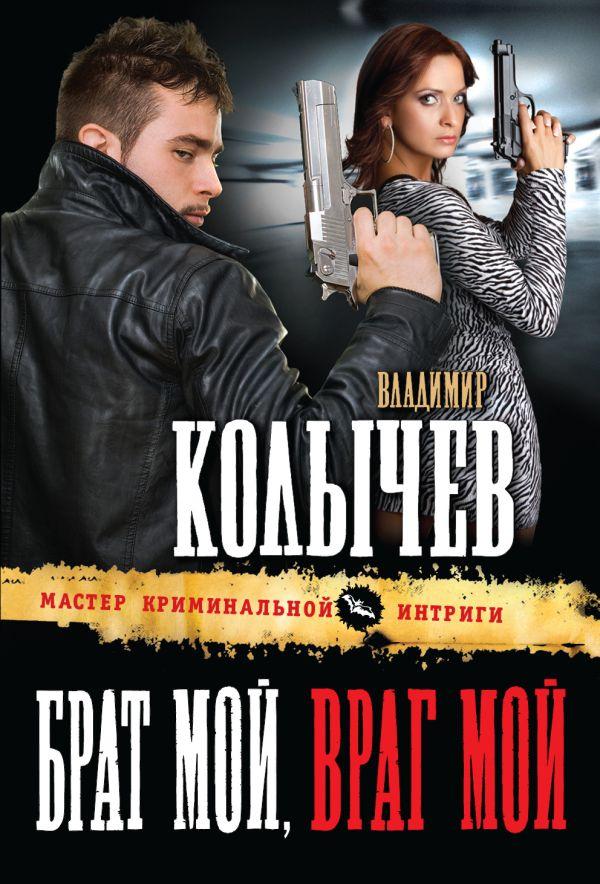 Брат мой, враг мой Колычев В.Г.