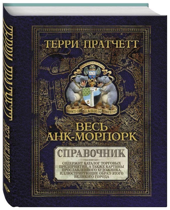 Терри Пратчетт - Весь Анк-Морпорк. Путеводитель обложка книги