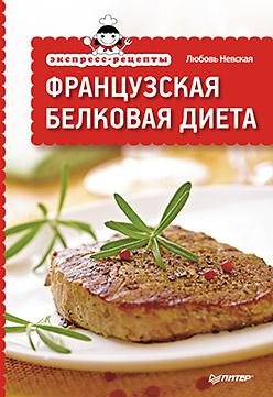 Экспресс-рецепты. Французская белковая диета Невская Л