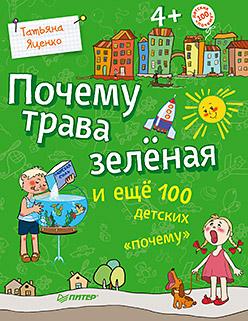 Почему трава зелёная и ещё 100 детских «почему» Яценко Т В