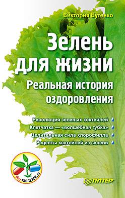 Зелень для жизни. Реальная история оздоровления Бутенко В В