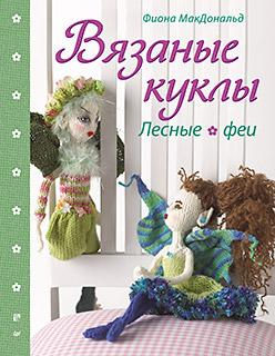 Вязаные куклы. Лесные феи МакДональд Ф