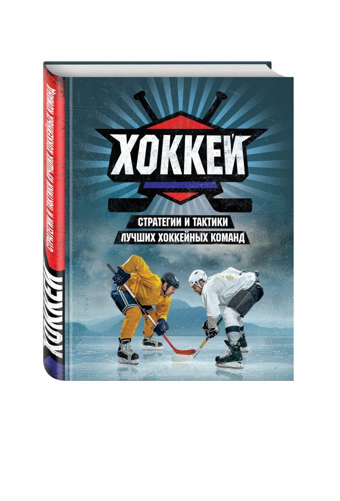 Райан Уолтер, Майк Джонстон - Хоккей. Стратегии и тактики лучших хоккейных команд обложка книги