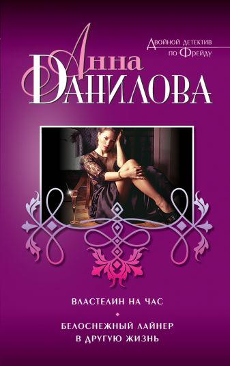 Данилова А.В. - Властелин на час. Белоснежный лайнер в другую жизнь обложка книги
