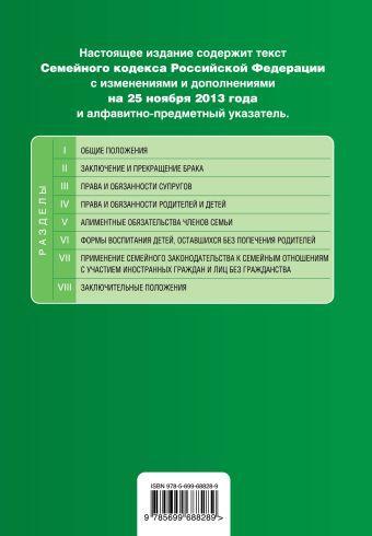 Семейный кодекс Российской Федерации : текст с изм. и доп. на 25 ноября 2013 г.