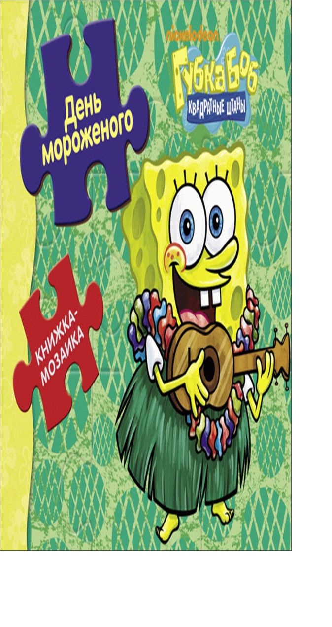 День мороженого. Губка Боб Квадратные Штаны. Книжка-мозаика.