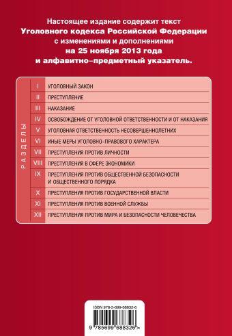 Уголовный кодекс Российской Федерации : текст с изм. и доп. на 25 ноября 2013 г.