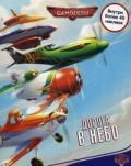 Самолеты. Дорога в небо. Развивающая книжка с наклейками.