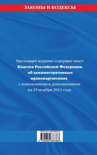 Кодекс Российской Федерации об административных правонарушениях : текст с изм. и доп. на 25 ноября 2013 г.