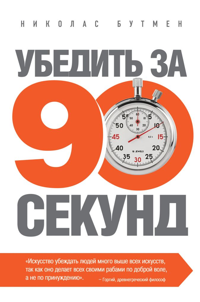 Бутмен Н. - Убедить за 90 секунд обложка книги