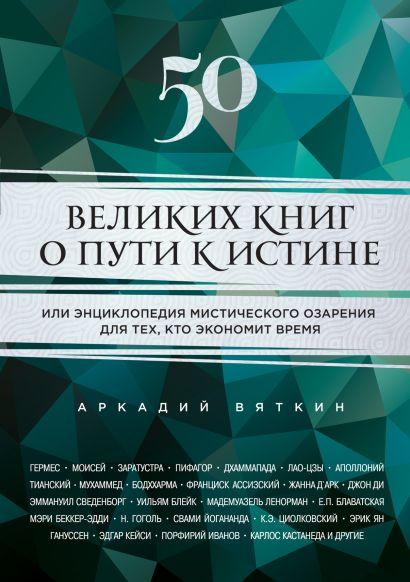 50 великих книг о пути к истине - фото 1