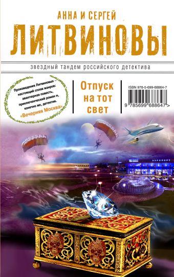 Отпуск на тот свет Литвинова А.В., Литвинов С.В.