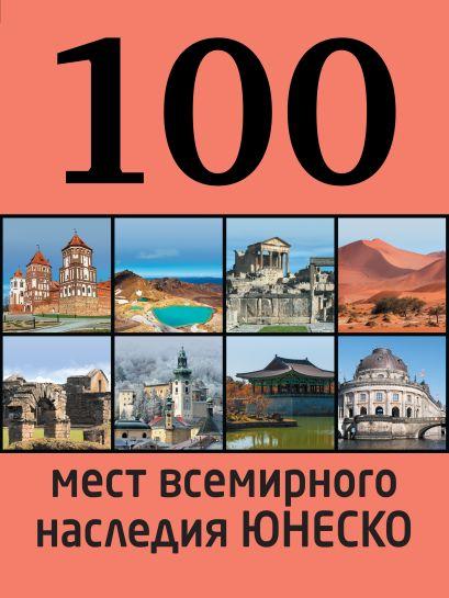 100 мест всемирного наследия Юнеско - фото 1