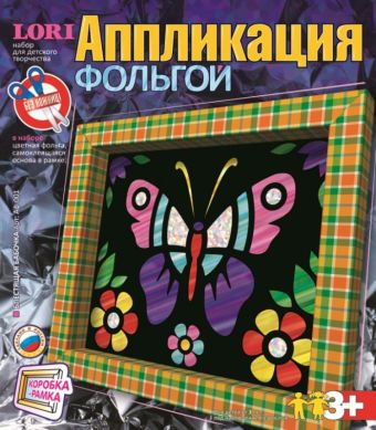 Блестящая бабочка .Аппликация из фольги