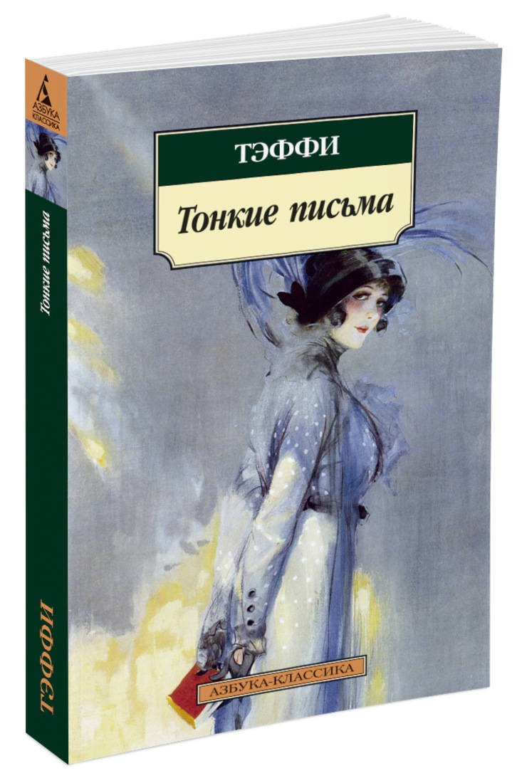 Тэффи Тонкие письма (нов/обл.) надежда тэффи воспоминания