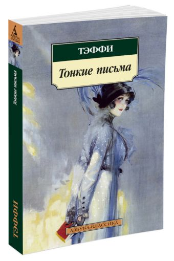 Тонкие письма (нов/обл.) Тэффи