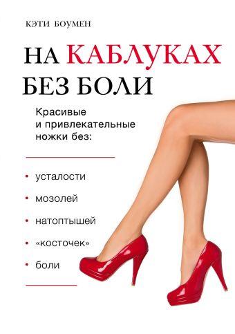 На каблуках без боли Кэти Боумен