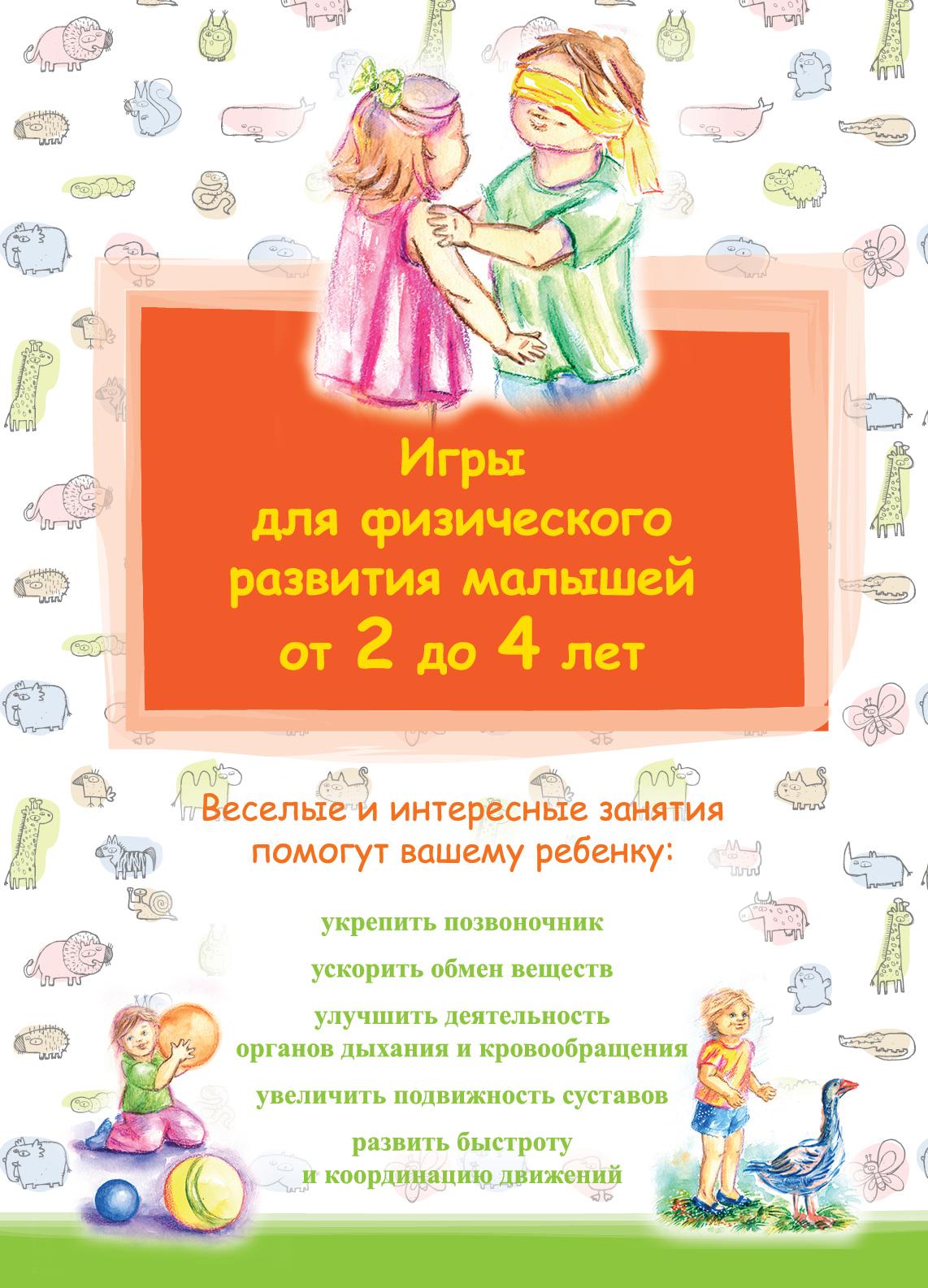 Игры для физического развития малышей от 2 до 4 лет ISBN: 978-5-699-68882-1 с в силантьева игры для интеллектуального и физического развития