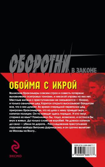 Обойма с икрой Казанцев К.