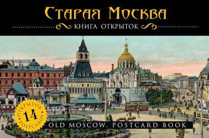 Старая Москва - фото 1