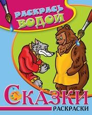 """Водная раскраска в сказках """"Волк, медведь и лиса"""". Сборник. 8 страниц-8 иллюстраций"""