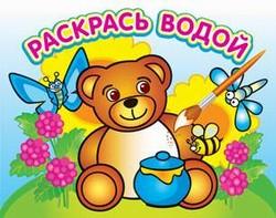 """Водная раскраска """"Медвежонок и мед"""". 16 страниц 8 иллюстраций. Обложка УФ-лак - фото 1"""