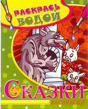 """Водная раскраска в сказках """"Волк и семеро козлят"""". Сборник. 8 страниц-8 иллюстраций - фото 1"""