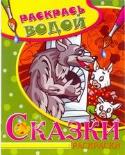"""Водная раскраска в сказках """"Волк и семеро козлят"""". Сборник. 8 страниц-8 иллюстраций"""
