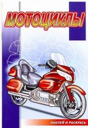 """Мотоциклы. Раскраска с наклейками.  Серия """"Наклей и раскрась"""" - фото 1"""