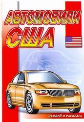 Автомобили США Раскраска с наклейками. Серия