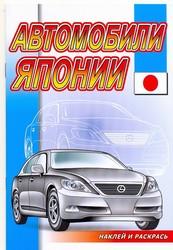 Автомобили Японии. Раскраска с наклейками. Серия