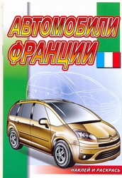 Автомобили Франции. Раскраска с наклейками. Серия