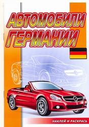 Автомобили Германии. Раскраска с наклейками. Серия